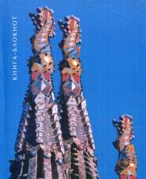 купить: Книга Книжка-блокнот Гауди Саграда Фамилия