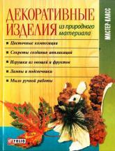 купити: Книга Декоративные изделия из природного материала