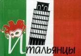 купити: Книга Итальянцы