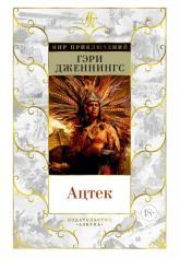 купить: Книга Ацтек