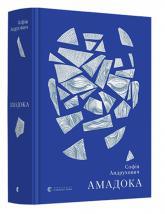 купити: Книга Амадока