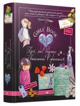 купить: Книга Відкривай Girls' Book. Ідеї, які варто втілити в життя!