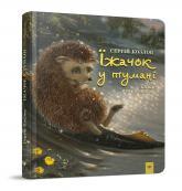buy: Book Краще Їжачок у тумані