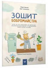 купить: Книга Я граюся, я вчуся Зошит бобромайстра