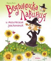 buy: Book Ведьмочка Лавиния и магические заклинанияВедьмочка Лавиния и магические заклинания