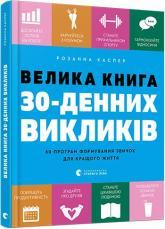 buy: Book Велика книга 30-денних викликів. 60 програм формування звичок для кращого життя