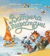 купить: Книга Встреча с пиратами