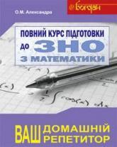 купить: Книга Повний курс підготовки до ЗНО з математики.