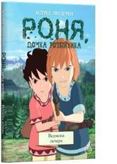 купить: Книга Роня, дочка розбійника. Ведмежа печера. Книга 3