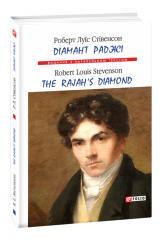 купити: Книга Діамант Раджі