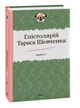 купити: Книга Епістолярій Тараса Шевченка. Книга 1. Книга 1