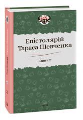 купити: Книга Епістолярій Тараса Шевченка. Книга 2: 1857-1861