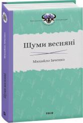 купити: Книга Шуми весняні