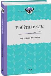 купити: Книга Робітні сили
