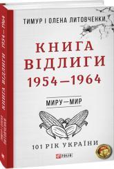 купити: Книга Книга Відлиги. 1954—1964
