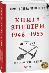 купить: Книга Книга Зневіри. 1946—1953