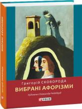 buy: Book Вибрані афоризми
