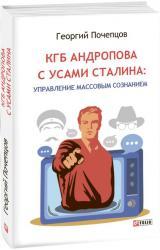 купити: Книга КГБ Андропова с усами Сталина. Управление массовым сознанием