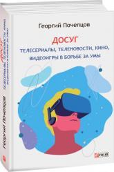 купити: Книга Досуг: Телесериалы, теленовости, кино, видеоигры в борьбе за умы