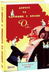 купить: Книга Дороті та Чарівник у Країні Оз