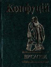 buy: Book Конфуцій. Вислови