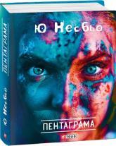 купити: Книга Пентаграма
