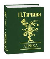 buy: Book Павло Тичина. Лiрика