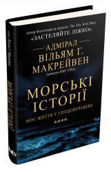 купити: Книга Морські історії. Моє життя у спецопераціях