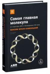 купить: Книга Самая главная молекула. От структуры ДНК к биомедицине XXI века