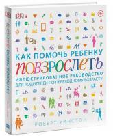 купити: Книга Как помочь ребенку повзрослеть. Иллюстрированное руководство для родителей по переходному возрасту