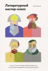 купити: Книга Литературный мастер-класс. Учитесь у Толстого, Чехова, Диккенса, Хемингуэя