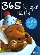 buy: Book 365 історій на ніч
