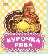buy: Book Курочка Ряба