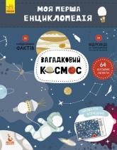 buy: Book Моя перша енциклопедія. Загадковий космос