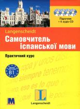 buy: Book Самовчитель іспанської мови. Практичний курс (+ 4 CD-ROM)