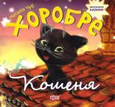 buy: Book Хоробре кошеня