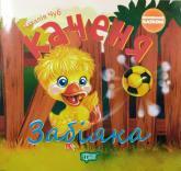 buy: Book Каченя Забіяка
