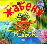 buy: Book Жабеня Квак