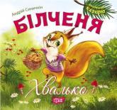 buy: Book Більченя- хвалько