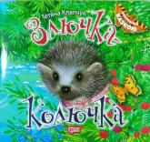 buy: Book Злючка-Колючка