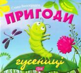 buy: Book Пригоди гусениці