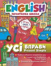 купити: Книга English початкова школа. Усі вправи з Present Simple