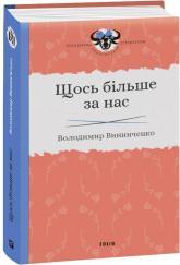 купити: Книга Щось більше за нас. Мала проза. 1909–1929