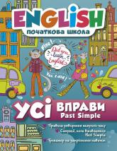 купити: Книга English початкова школа. Усі вправи з Past Simple