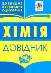 купити: Книга Хімія. Довідник для підготовки до ЗНО. 2019