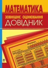 купити: Книга Математика. Довідник для підготовки до ЗНО і ДПА