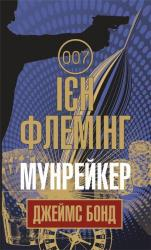 buy: Book Мунрейкер