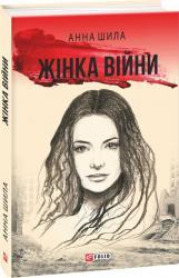 купить: Книга Жінка війни