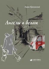купити: Книга Ангелы в белом