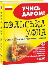 купити: Розмовник Українсько-польський розмовник і словник